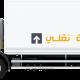 افضل شركه نقل عفش الأحمدي بأسعار لاتقارن