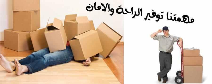 ارقام نقل عفش خارج الكويت