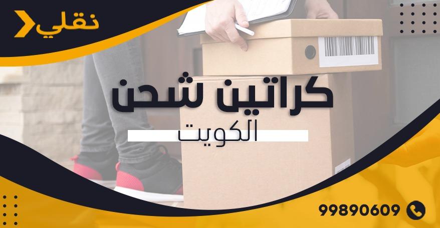 كراتين شحن الكويت